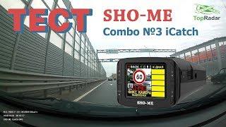 ОБЗОР Sho-Me Combo №3 iCatch | Видеорегистратор с радар-детектором - пример записи, тест радара