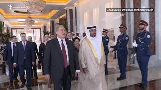 Ավարտվել է Հայաստանի նախագահի պաշտոնական այցը Արաբական Միացյալ Էմիրություններ
