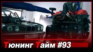 Тт 93: Строим Новый Двигатель Для Волка! M50b25 Turbo!