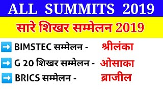 Summits and confrnces 2019 | शिखर सम्मेलन 2019 | Current affairs 2019 | RRB NTPC, SSC MTS,