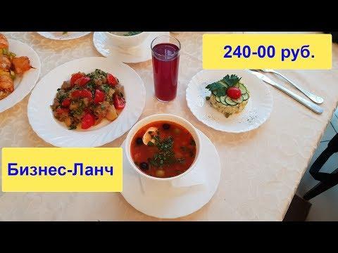 """ОТЛИЧНЫЙ БИЗНЕС-ЛАНЧ за 240 руб.! ресторан """"Рязанский проспект"""""""