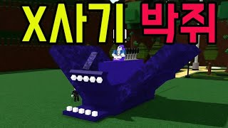 [로블록스 보물선 만들기] 캐사기 박쥐 등장 클리어 하…