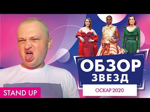Похититель Ароматов оценивает Оскар 2020