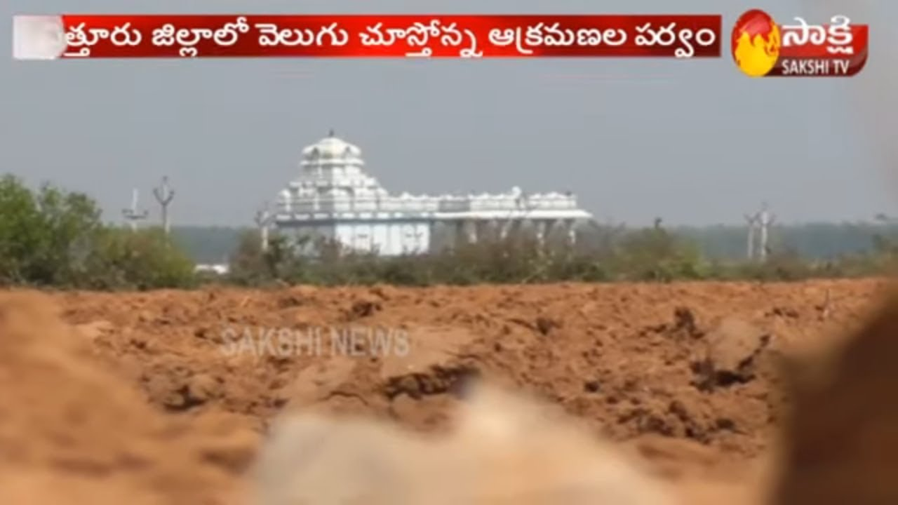Special Story On Sri City land kabza of 1100 Acres | Chittoor Dist