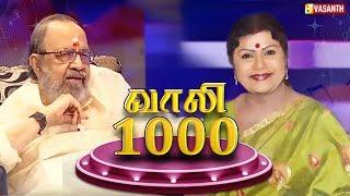 """Kavignar Vaaliyin"" Vaali 1000 Chat Show | பாடகி L.R. ஈஸ்வரி"