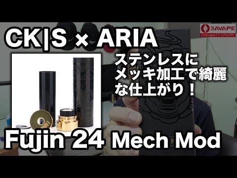 [VAPE][MOD/Mechanical/CK|S × ARIA]Fujin 24 Mech Mod