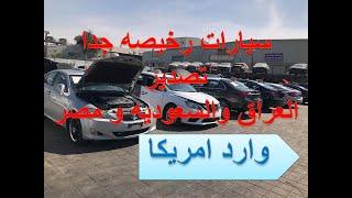 مزادات للسيارات في صناعية الشارقة  الامارات وارد امريكا وكندا تصدير العراق و السعوديه ومصر