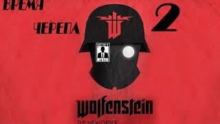 Прохождение Wolfenstein The New Order - 2 Серия | Время Черепа