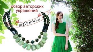Обзор авторских украшений натуральные камни #izkamnei