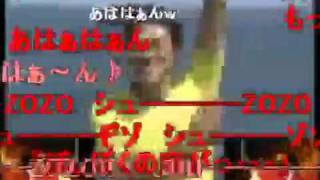 踊るポンポコリン×松岡修造 松岡修造 検索動画 20