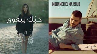 """خاص - بلال سرور يكشف سرّ التطابق بين أغنية نانسي عجرم """"حبك بيقوى"""" وأغنية محمد المجذوب """"طلع النهار"""""""
