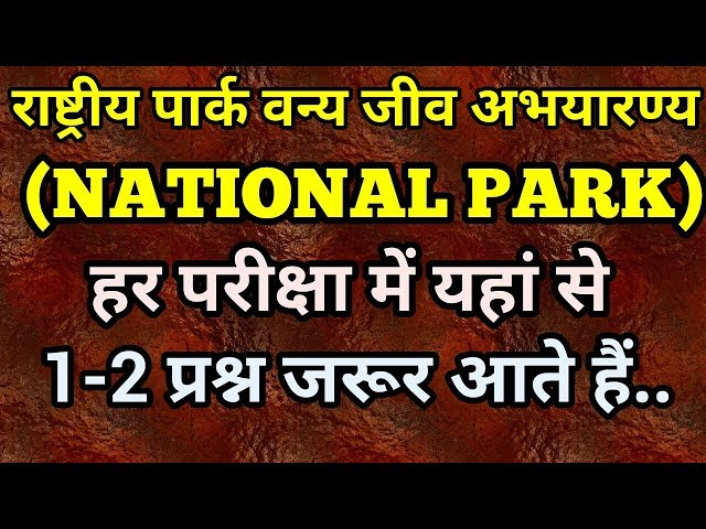 national park (????????? ????? ?? ???? ??? ????????)