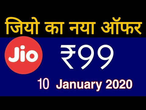jio-new-offer---खुशख़बरी-₹99-offer-8-january-2020-|-jio-breaking-!