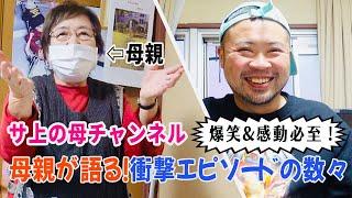 YouTube動画:甲子園の苦行・ライブは暗闇・幸運な息子 / サ上の母チャンネル vol.3