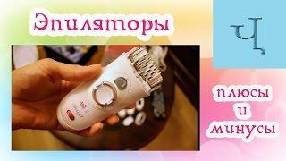 ЭПИЛЯТОРЫ. Обзор. Плюсы и минусы | Как выбрать эпилятор?  | Mane beauty blog