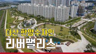 [4K Video UHD] 다산신도시 영상 # 다산한양…