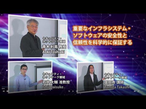 青木 利晃 教授「重要なインフラシステム・ソフトウェアの安全性と信頼性を科学的に保障する」(Seeds of JAIST 2020.12)