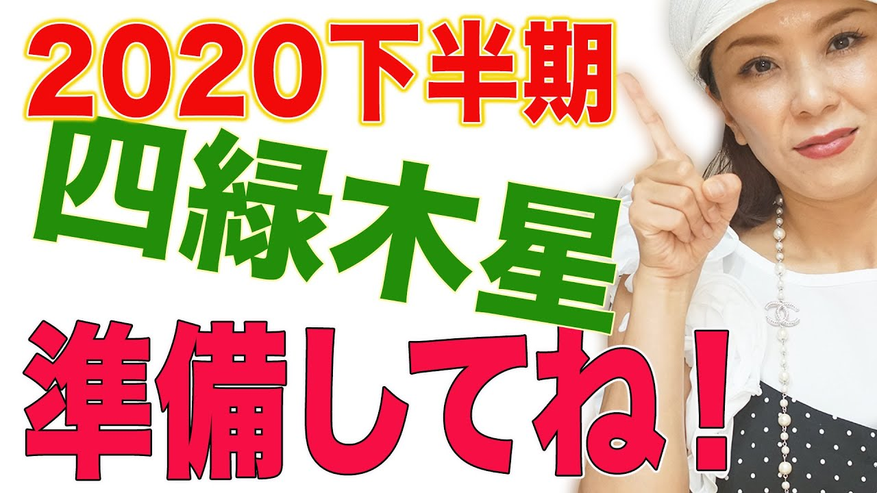 リョク 2020 シ モクセイ