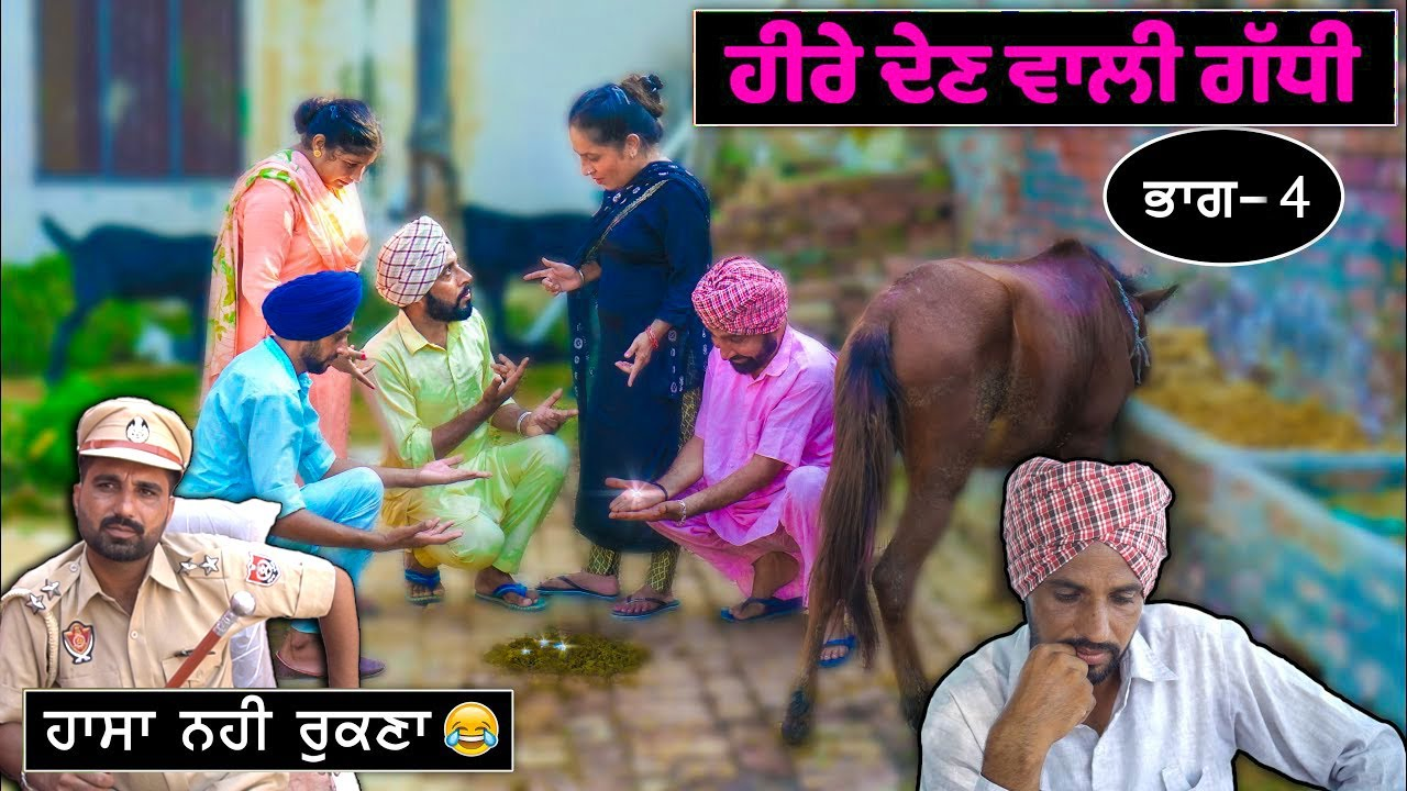 Download ਹੀਰੇ ਦੇਣ ਵਾਲੀ ਗੱਧੀ (ਭਾਗ -4) 😂😂😂 ਹਾਸਾ ਨਹੀਂ ਰੁਕਣਾ   Desi Masti Team   New Comedy Movie 2021