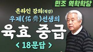 우제선생의 육효 중급 : 18문답 [민조 역학학당]