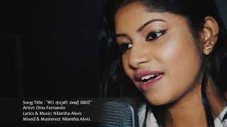 New Sinhala Christian Song - Mata Aadare kale obai By Dinu Fernando