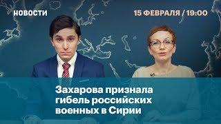 Захарова признала гибель россиян в Сирии