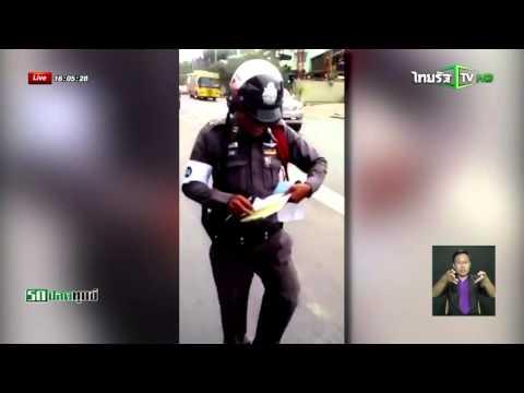 ถูกจับข้อหากันชนบังป้ายทะเบียนและดัดแปลงหลังคา | 23-09-58 | ThairathTV