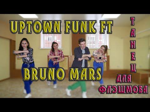 МАССОВЫЙ ТАНЦЕ ПОД ПЕСНЮ - Uptown Funk ft Bruno Mars. ТАНЕЦ ДЛЯ ФЛЭШМОБА. ВОЖАТСКИЙ ТАНЕЦ.