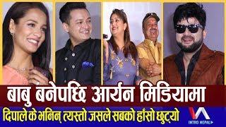 बाबु बनेपछि Aryan Sigdel मिडियामा,  Swastima सुटिंमा किन रोइन ? || Intro nepal