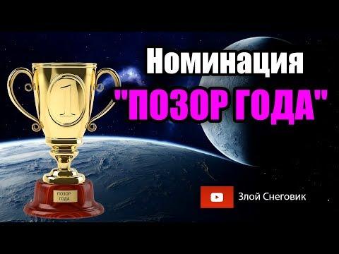 Премия ПОЗОР ГОДА в фигурном катании - Спорт день за днём, Вайцеховская, Газета.Ру