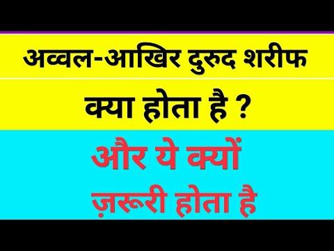 Awwal - Akhir Durud E Paak Kya Hota Hai    What Is Awwal Akhir Durud Sharif