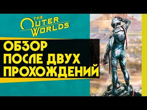 Обзор The Outer Worlds после двух прохождений