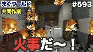 【マイクラ】#593:無心で作業していたら火災が発生し自分に飛び火w(鮪世界451)