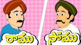 Ramu Somu | Telugu Moral Stories For Kids | Character Building Stories For Kids |  Edtelugu