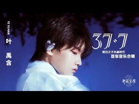 《水晶女孩》叶禹含《37.7》live Show版