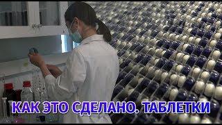 Как в Казахстане производят лекарства