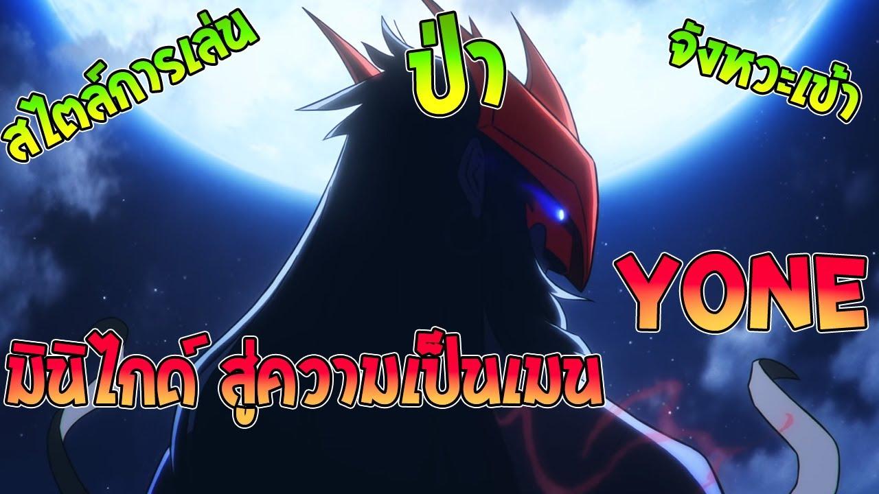 LOL :  How to be Main Yone l สอนเล่น โยเนะ  เข้าป่า l แนวทาง และ สไตล์ประมาณไหน