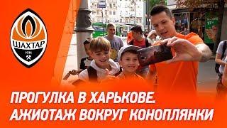 Как Коноплянку встретили в Харькове? | Прогулка Шахтера перед Зарей