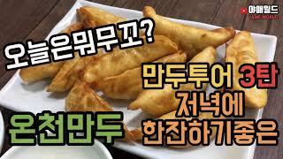 [야매월드] 부산 맛집 탐방 추천 만두투어 3탄 온천장…