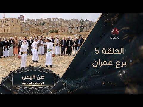 فن اليمن - الرقصات الشعبية | الحلقة 5 - برع عمران
