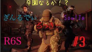 【FPS】R6S ぎんるでぃさんとSol姉さんとアウトブレイク!