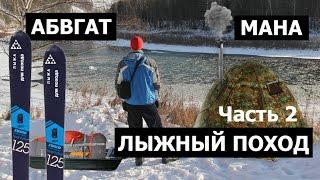 2/2. Зимний лыжный поход по Мане. Часть 2. Сгоревшая изба, зимник.