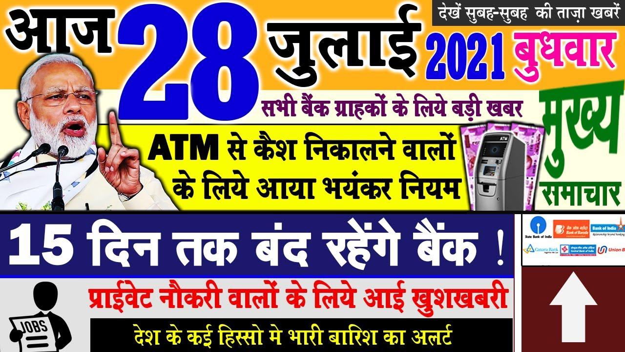 Today Breaking News ! आज 28 जुलाई 2021 के मुख्य समाचार, PM Modi news, GST, sbi, petrol, gas, Jio