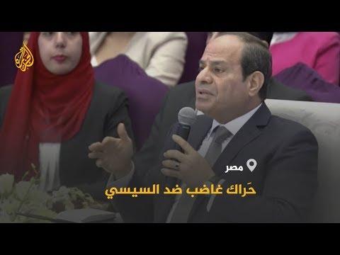 حراك غاضب ضد السيسي.. ومحمد علي يدعو المصريين لإسقاطه  - نشر قبل 2 ساعة