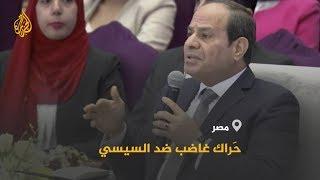 🇪🇬 حراك غاضب ضد السيسي.. ومحمد علي يدعو المصريين لإسقاطه
