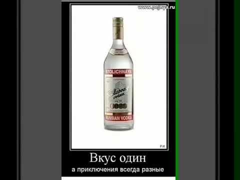 Прикол про водку