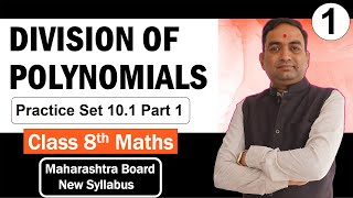 Division Of Polynomials Practice Set 10.1 Class 8th Part 1