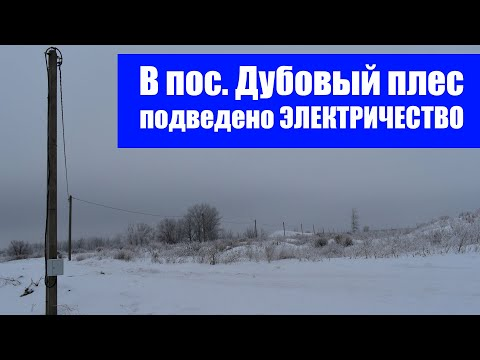 Орбат / продажа / земельные участки / Оренбург пос. Дубовый плес / этап подведения электричества
