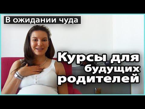 Про курсы для беременных курсы для беременных нижний
