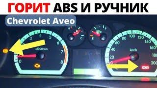 Постоянно горит лампочка ручника и ABS на Chevrolet Aveo
